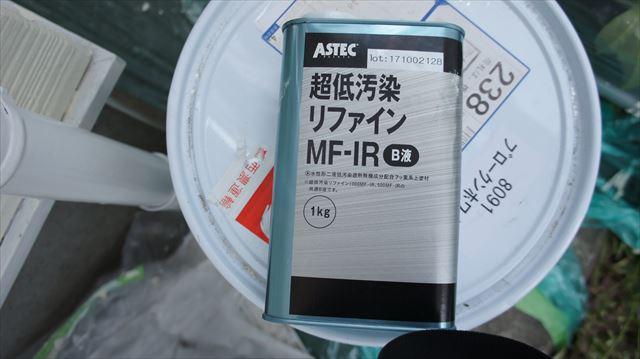 超低汚染リファイン1000MF-IRb液
