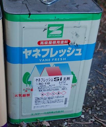 屋根塗料ヤネフレッシュSi