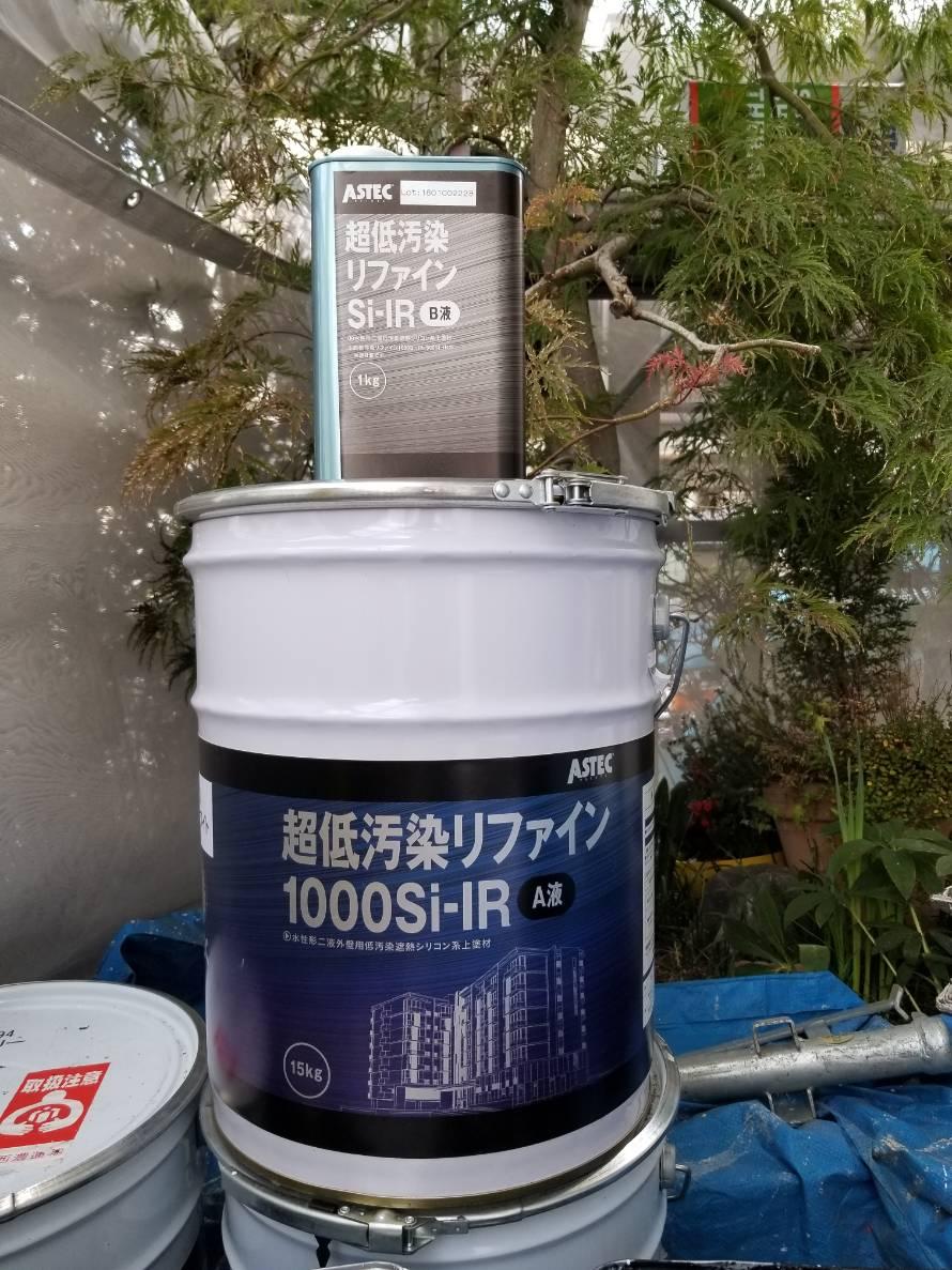 アステックペイント「超低汚染リファイン1000Si-IR」