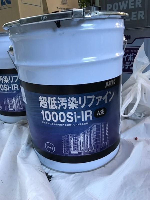 アステックペイント「超低汚染リファインSi-IR」