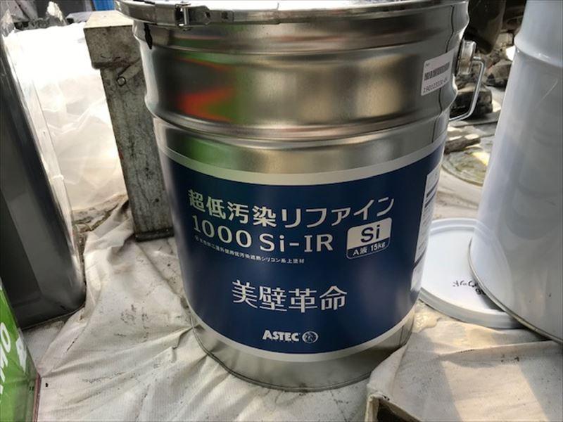アステックジャパン「超低汚染リファイン1000Si-IR」