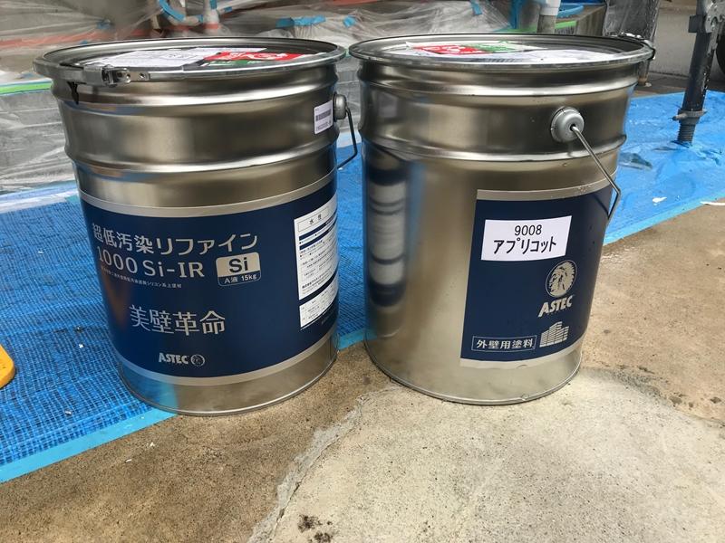 超低汚染リファイン1000Si-IRアプリコット