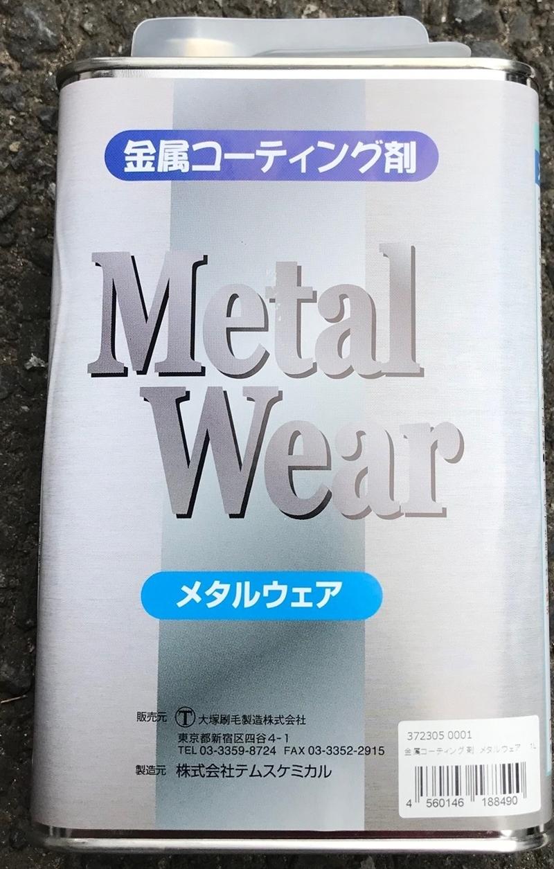 金属コーティング剤メタルウエア