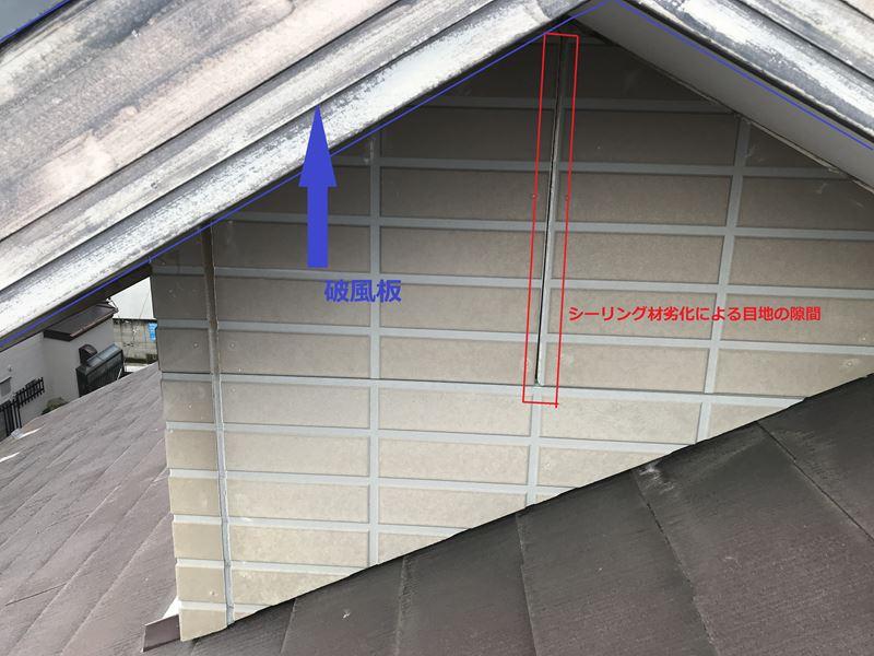 さいたま市岩槻区外壁塗装前点検外壁ケラバ角劣化