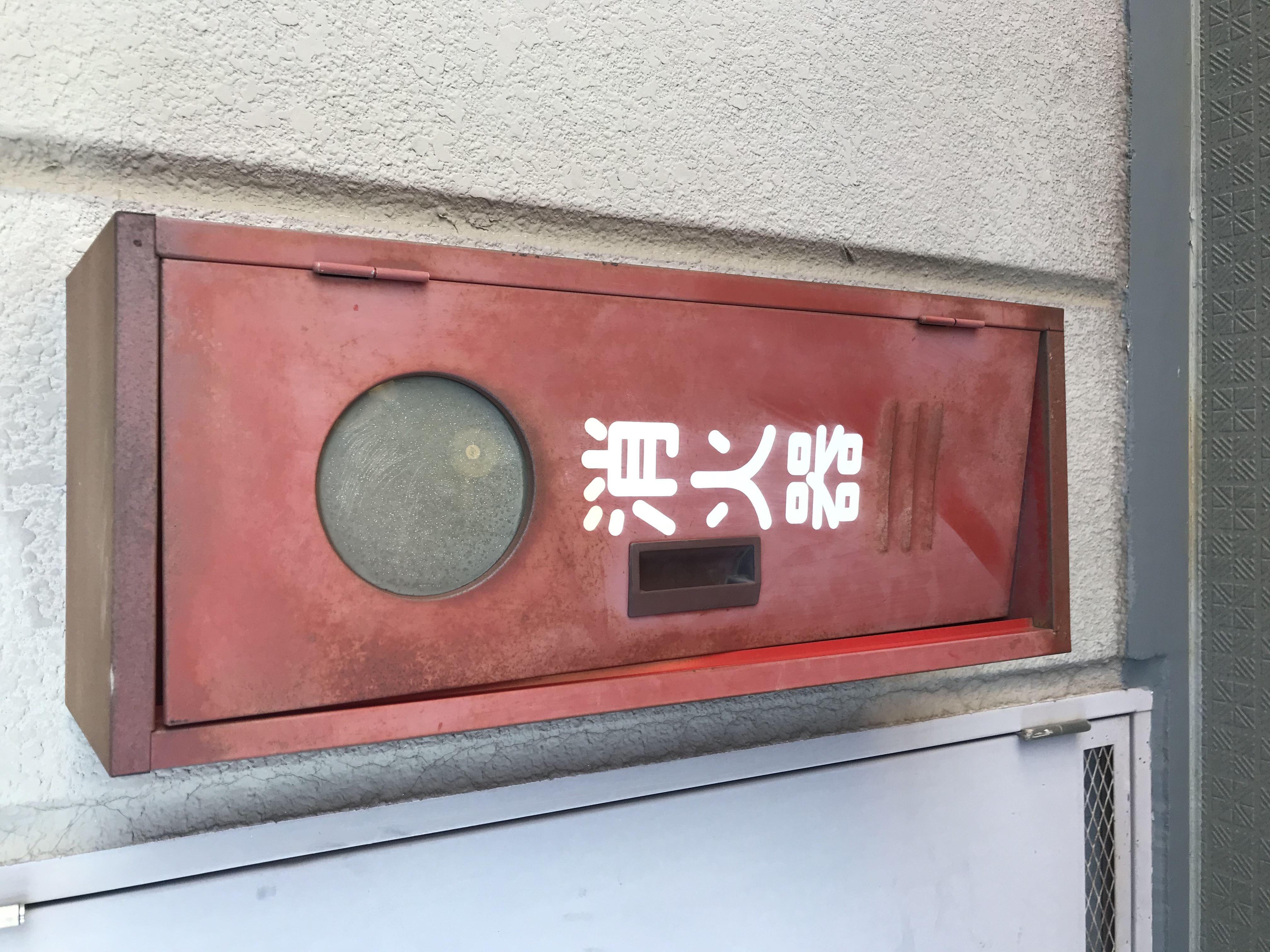 さいたま市北区マンション消火器ボックス劣化