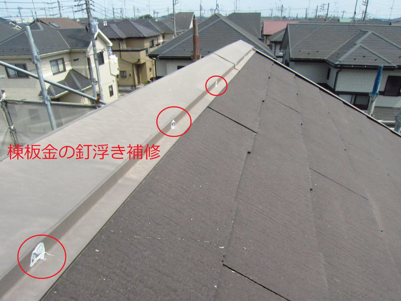 塗装前の屋根補修