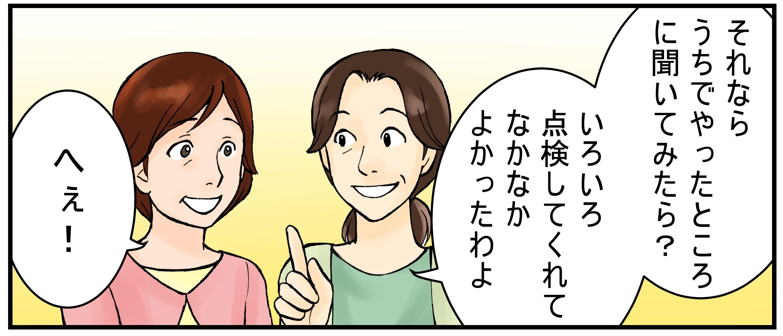 街の外壁塗装やさん さいたま伊奈店紹介漫画コマ4