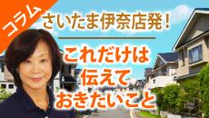 伊奈町、上尾市のお客様にお伝えしたい外壁塗装コラム