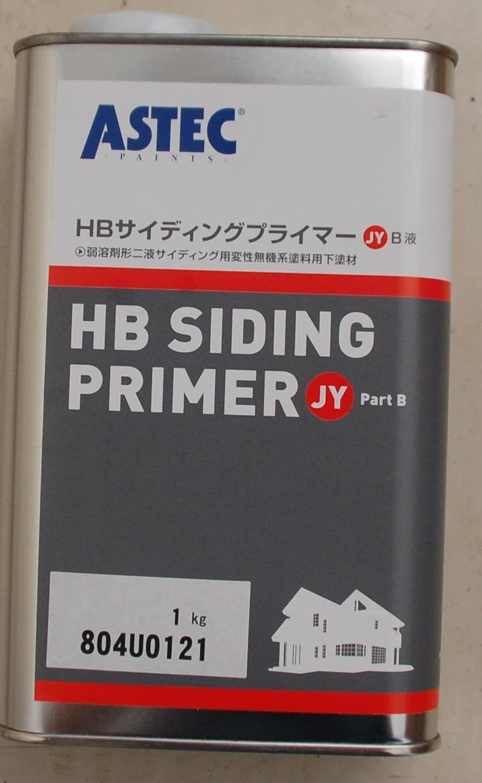 HBサイディングプライマーJY B液