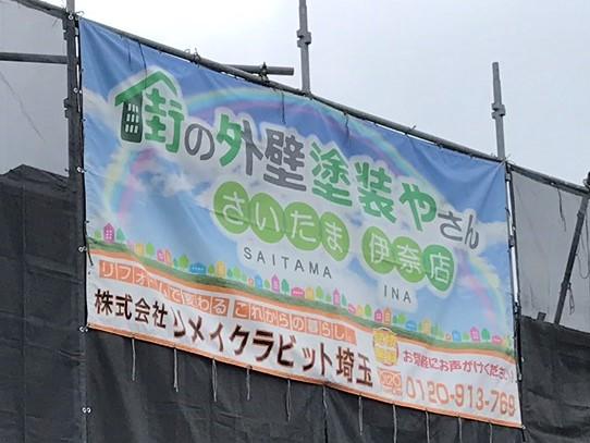 桶川市の仮設足場に街の外壁塗装やさんの広告シートも設置