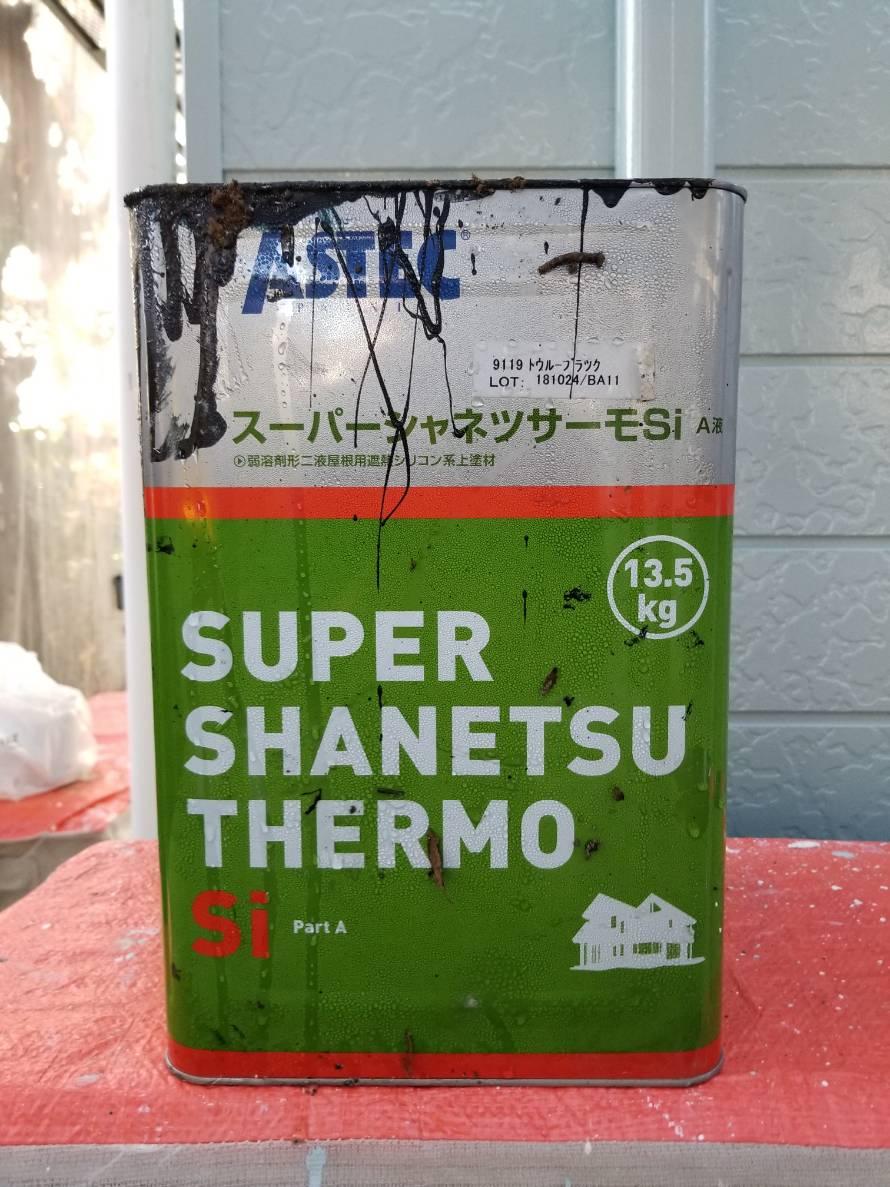 アステックペイント遮熱塗料「スーパーシャネツサーモSi」