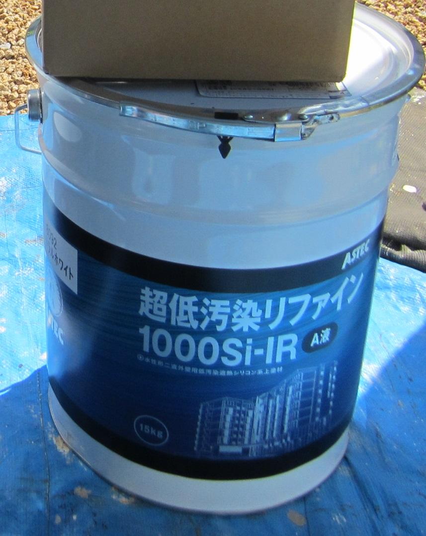 アステック「超低汚染リファイン1000Si-IR」