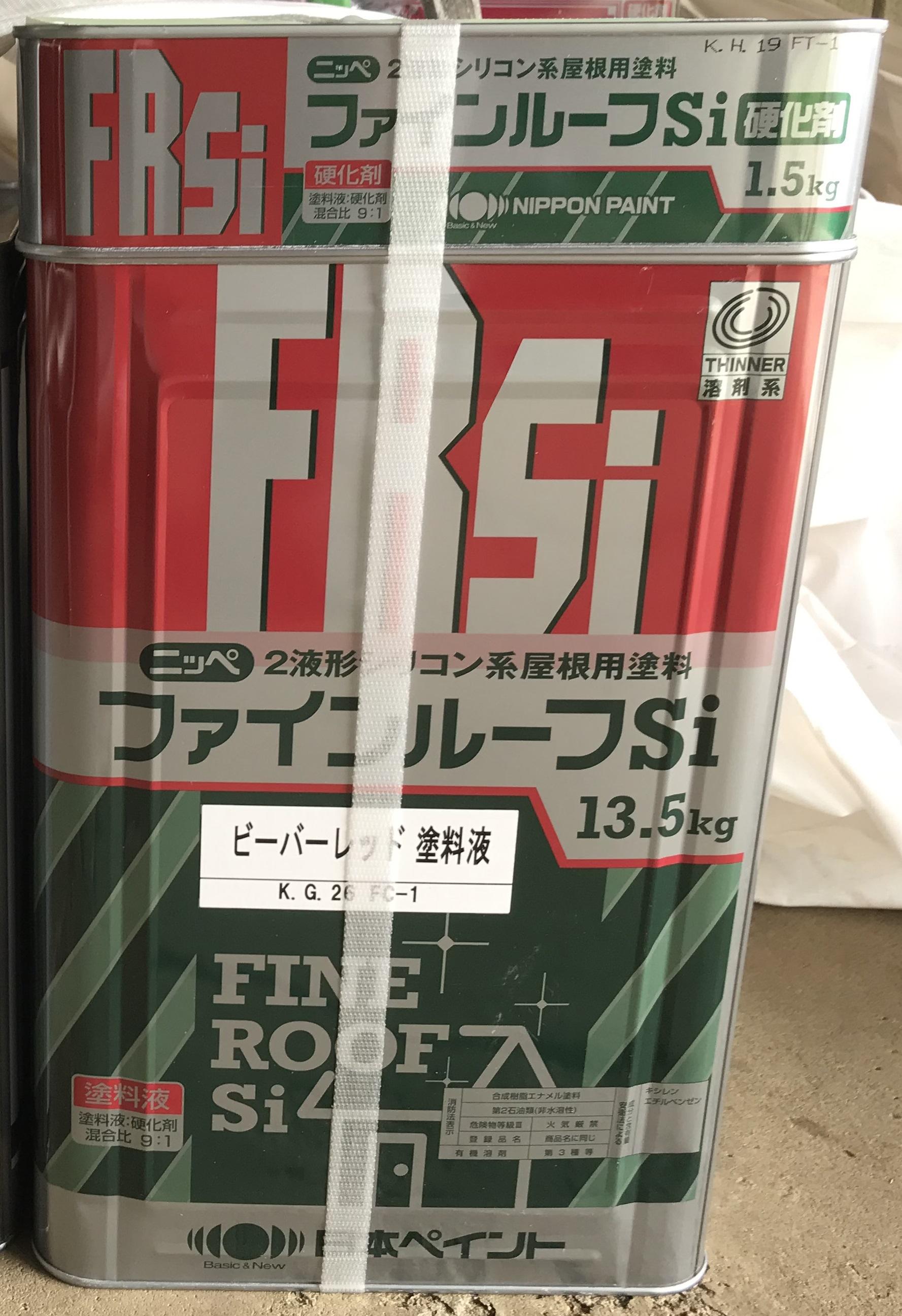 トタン屋根塗装に使用したファインルーフSi