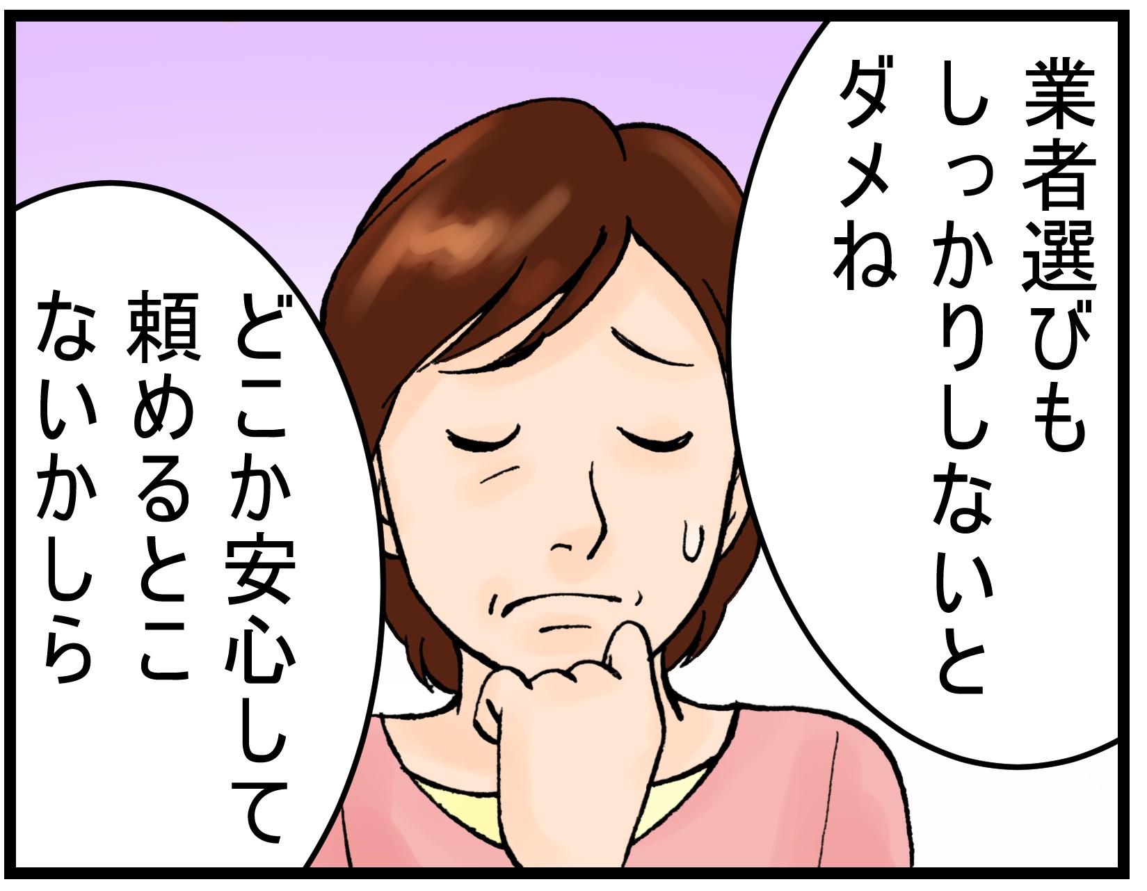 街の外壁塗装やさん さいたま伊奈店紹介漫画コマ3