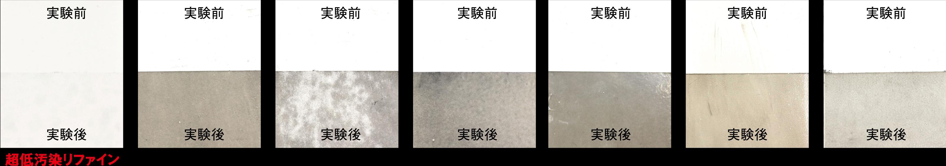 防汚染材料評価促進試験(Ⅰ)写真