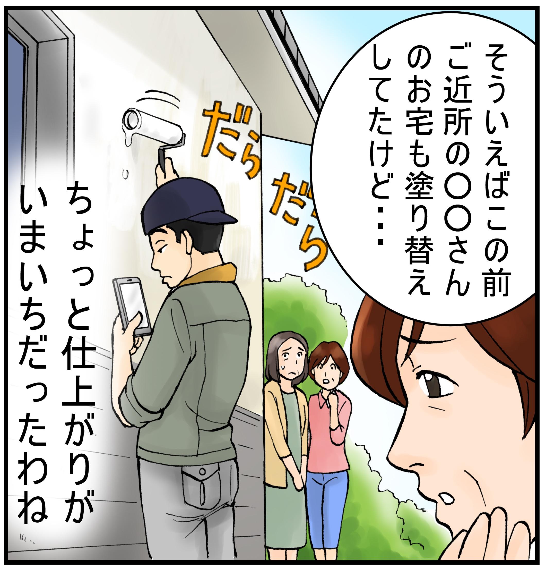 街の外壁塗装やさん さいたま伊奈店紹介漫画コマ2